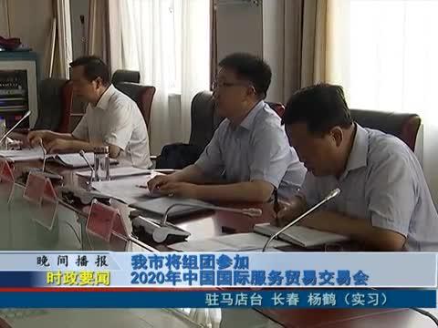 我市将组团参加2020年中国国际服务贸易交易会