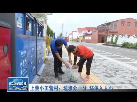 上蔡小王营村:垃圾分一分 环保入人心