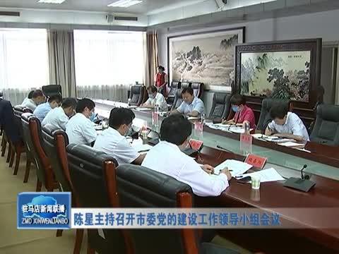 陈星主持召开市委党的建设工作领导小组会议