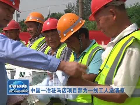 中国一冶驻马店项目部为一线工人送清凉