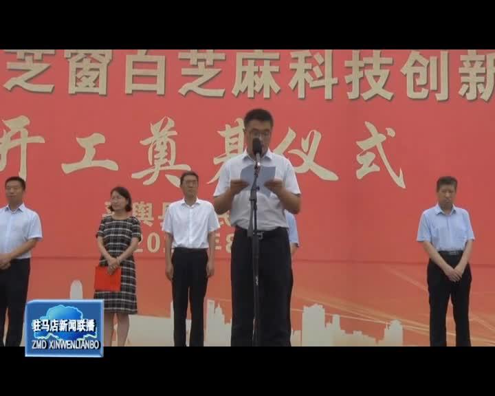 平舆县世界芝窗白芝麻科技创新产业园开工奠基仪式举行