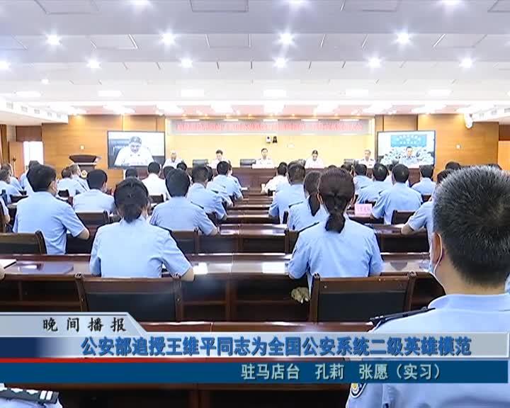 公安部追授王维平同志为全国公安系统二级英雄模范