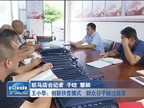 王小华:创新扶贫模式 群众日子越过越好