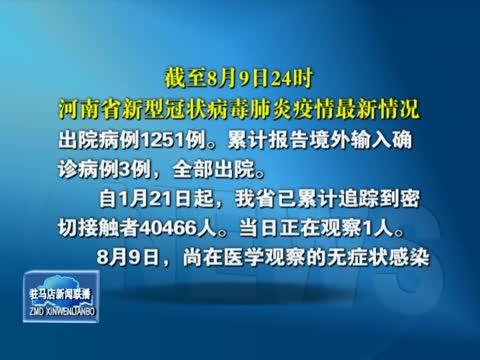 截止8月9日24时河南省新型冠状病毒肺炎疫情最新情况
