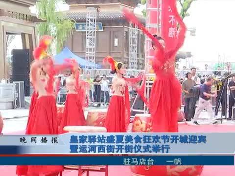 皇家驿站盛夏美食狂欢节开城迎宾暨运河西街开街仪式举行