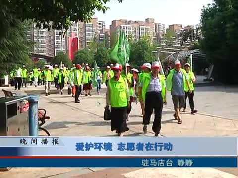 爱护环境 志愿者在行动