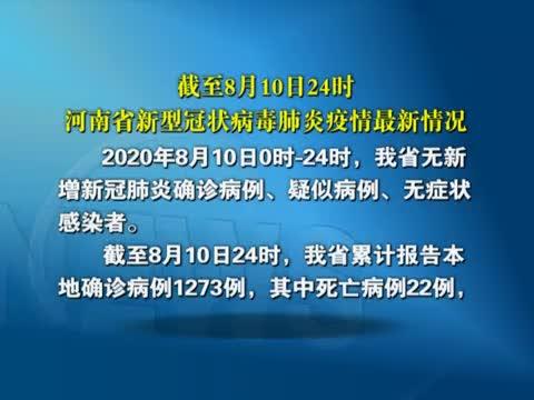 截止8月10日24时河南省新型冠状病毒肺炎疫情最新情况