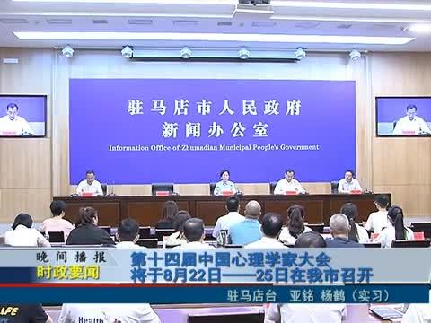 第十四届中国心理学家大会将于8月22日---25日在我市召开