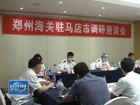 郑州海关调研组来我市调研海关建设 外向型经济发展 于洋朱是西一同调研