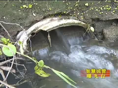 污水豈能任意排放