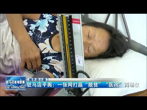 """驻马店平舆:一张网打赢""""脱贫""""""""医改""""两场仗"""