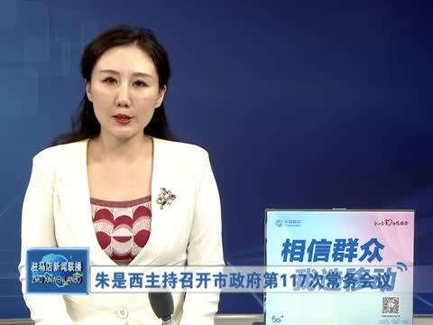 朱是西主持召开市政府第117次常务会议