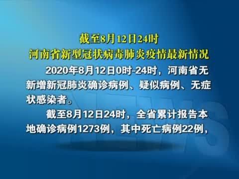 截止8月12 日24时河南省新型冠状病毒肺炎疫情最新情况