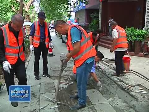 駐馬店開發區開展市區人行道病害排查整治專項修復工作