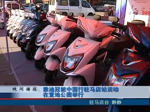 雅迪冠能中国行驻马店站活动在置地公园举行