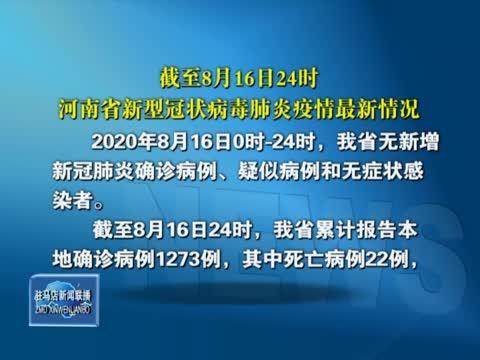 截止8月16日24时河南省新型冠状病毒肺炎疫情最新情况
