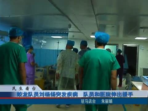 蛟龙队员刘杨杨突发疾病 队员和医院伸出援手