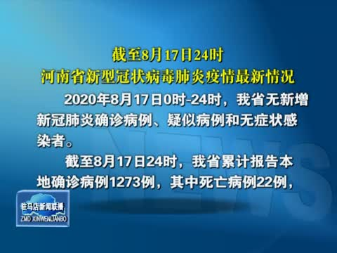 截止8月17日24时河南省新型冠状病毒肺炎疫情最新情况