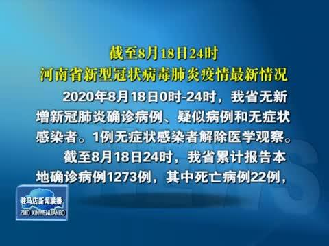 截止8月18日24时河南省新型冠状病毒肺炎疫情最新情况