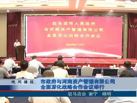 市政府与河南资产管理有限公司全面深化战略合作会议举行