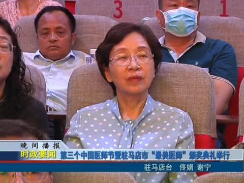 """第三个中国医师节暨驻马店市""""最美医师""""颁奖典礼举行"""