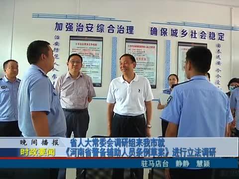 省人大常委会调研组来我市就《河南省警备辅助人员条例草案》进行立法调研