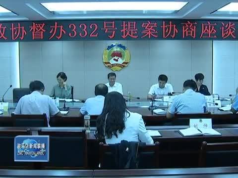驻马店市政协召开重点提案督办协商座谈会