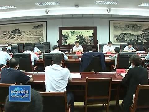 驻马店市委审计委员会召开第四次会议