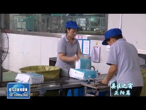 正阳:灵活施策 助力民营企业高质量发展