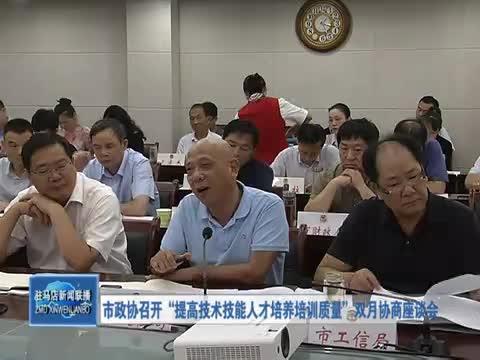"""市政协召开""""提高技术技能人才培养培训质量""""双月协商座谈会"""