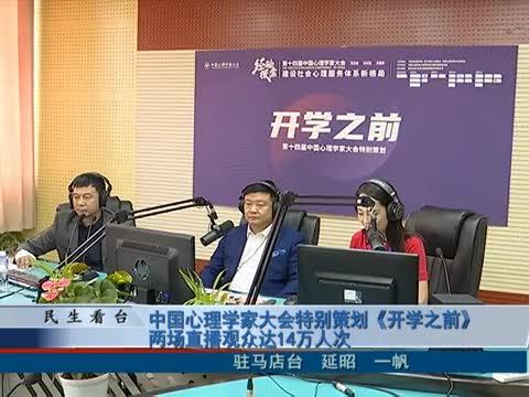 中国心理学家大会特别策划《开学之前》两场直播观众达14万人次