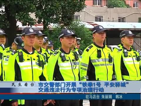 """市交警部门开展""""铁拳1号 平安驿城""""交通违法行为专项治理行动"""