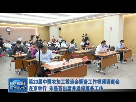 第23届中国农产品加工投洽会筹备工作视频调度会在京举行 朱是西出席并通报筹备工作