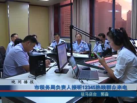 市税务局负责人接听12345热线群众来电