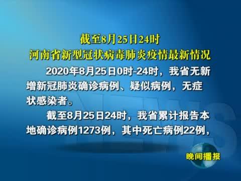 截止8月28日24时河南省新型冠状病毒肺炎疫情最新情况