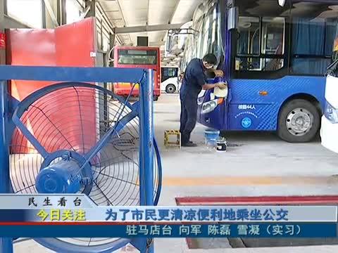 为了市民更清凉便利地乘坐公交