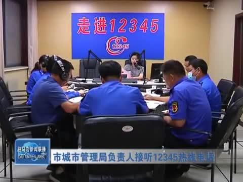 市城市管理局负责人接听12345热线电话
