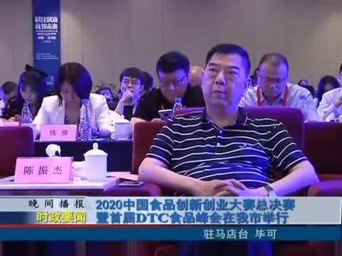 2020中国食品创新创业大赛总决赛暨首届DTC食品峰会在我市召开