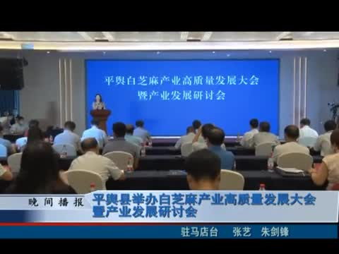 平輿縣舉辦白芝麻產業高質量發展大會暨產業發展研討會