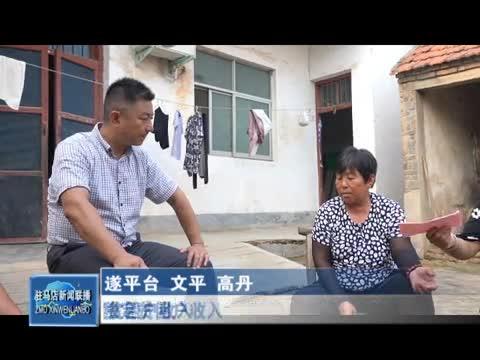 常庄镇:拓宽就业渠道 稳定贫困户收入