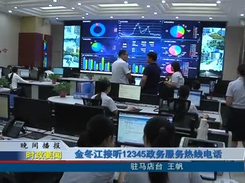 金冬江接听12345政务服务热线电话