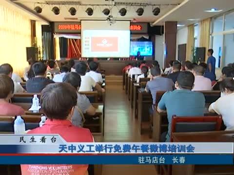 天中义工举行免费午餐微博培训会