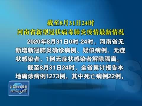 截止8月31日24时河南省新型冠状病毒肺炎疫情最新情况