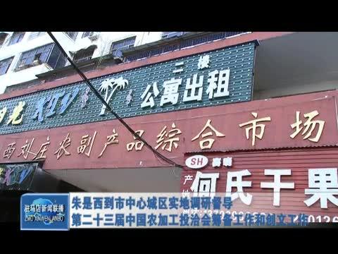 朱是西到市中心城区实地调研督导第二十三届中国农加工投洽会筹备工作和创文工作