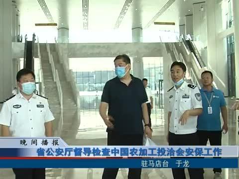 省公安厅督导检查中国农加工投洽会安保工作