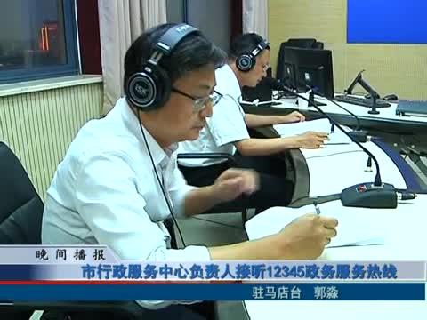 市行政服务中心负责人接听12345政务服务热线