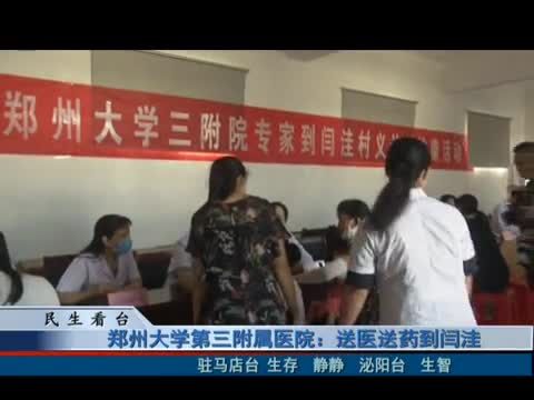 郑州大学第三附属医院:送医送药到闫洼