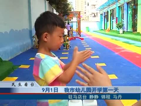 9月1日 我市幼儿园开学第一天