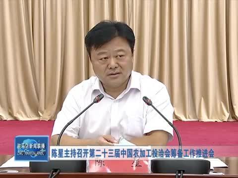 陈星主持召开第二十三届中国农加工投洽会筹备工作推进会
