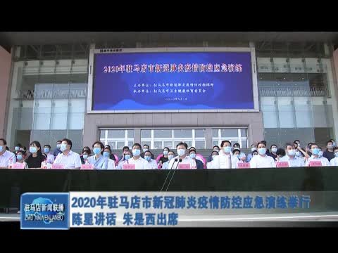 2020年駐馬店市新冠肺炎疫情防控應急演練舉行 陳星講話 朱是西出席